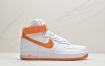 耐克 Nike Air Force 1 High Vibrant Orange 活力橙 空军一号经典高帮百搭休闲运动板鞋